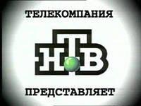 "Телеканал ""НТВ""."